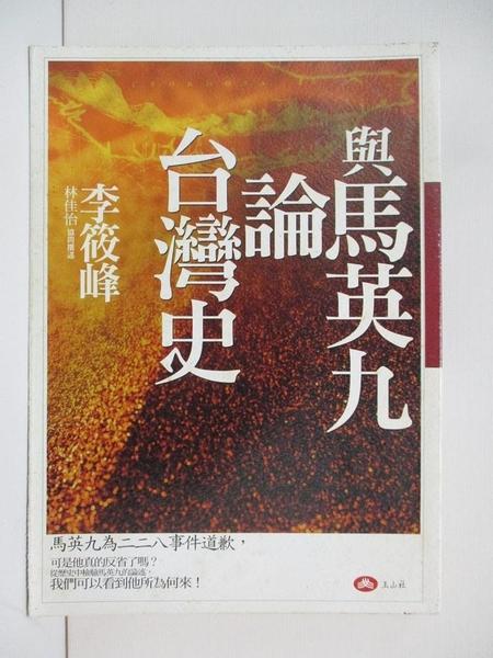 【書寶二手書T4/政治_C88】與馬英九論台灣史_李筱峰