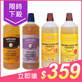 法國 MAITRE SAVON 玫翠思 亞麻油黑肥皂(1000ml) 款式可選【小三美日】原價$450