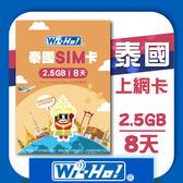 Wi-Ho! 特樂通 泰國WIFI 上網卡 2.5GB流量/8天卡 免運費