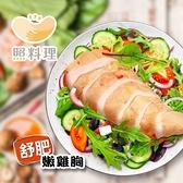 【照料理】泰式酸辣舒肥嫩雞胸