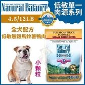 【贈2瓶乾洗手】*WANG*【免運】Natural Balance 低敏單一肉源《無穀馬鈴薯鴨肉全犬配方(小顆粒)12LB