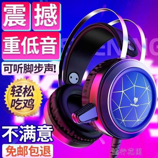 電腦耳機 電腦耳機頭戴式台式電競游戲耳麥網吧帶麥吃雞NUBWO/狼博旺