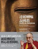 (二手書)達賴喇嘛說佛教:探索南傳、漢傳、藏傳的佛陀教義