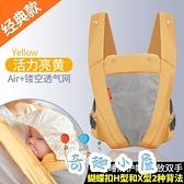 嬰兒哄睡背帶輕便前后兩用外出簡易前抱式【奇趣小屋】