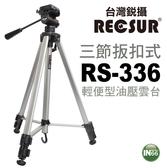 【最高150cm】銳攝 RECSUR RS-336 中型 油壓式三腳架