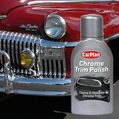 CarPlan卡派爾 鍍鉻鋁圈&飾條亮光劑,恢復金屬表面光澤感!