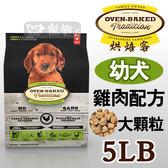 [寵樂子]《Oven-Baked烘焙客》幼犬配方-大顆粒 5磅 / 狗飼料