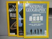【書寶二手書T2/雜誌期刊_PFF】國家地理雜誌_2006/3+9+12月_共3本合售_人類最偉大的遷徙旅程等