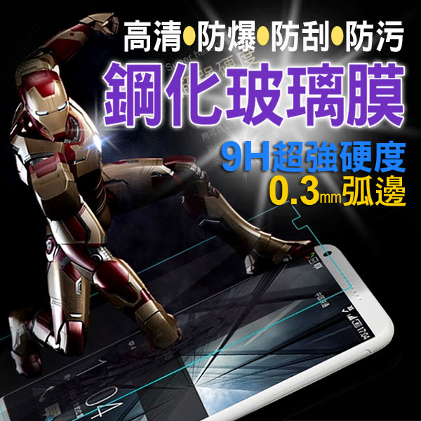 美圖秀秀手機 M2 美圖2 鋼化膜 9H 0.3mm弧邊 耐刮防爆玻璃膜 Meitu MK260 防爆裂高清貼膜 防污保護貼