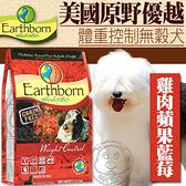 四個工作天出貨除了缺貨》美國Earthborn原野優越》體重控制無穀犬狗糧12kg(限宅配)