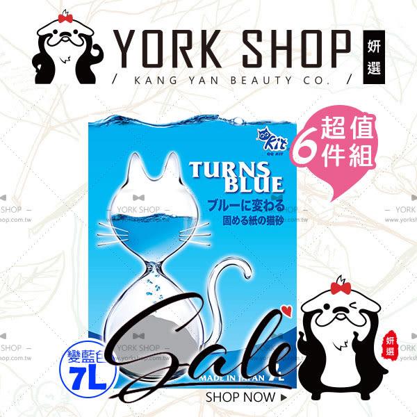 【妍選】『超值6件組』QQ KIT日本環保紙貓砂 變藍色7L X6包