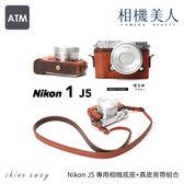 shine away 底座 手工全真皮 Nikon J5 專用背帶加購賣場