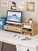 螢幕架 臺式電腦增高架辦公室桌面收納置物墊高屏幕架子 顯示器底座支架TW【快速出貨八折下殺】