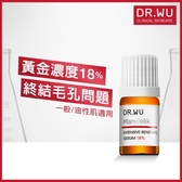 DR.WU杏仁酸亮白煥膚精華 5ML