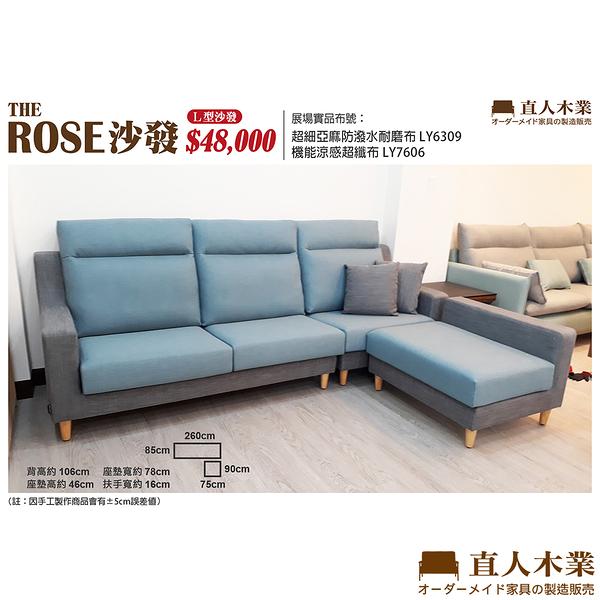 日本直人木業-THE ROSE系列 保固三年/高品質/可訂製設計師沙發