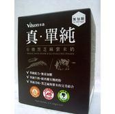 米森~有機黑芝麻紫米奶30公克x8包/盒 (無加糖)