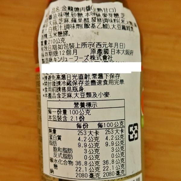 金龍熟成燒肉醬-甘口 210g【4971725000131】(廚房美味)