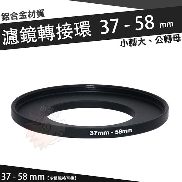 【小咖龍】 濾鏡轉接環 37mm - 58mm 鋁合金材質 37 - 58 mm 小轉大 轉接環 公-母 37轉58mm 保護鏡轉接環
