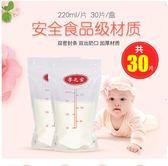 【30片】220ml孕之寶儲奶袋一次性母乳袋人奶冷凍保鮮袋奶水儲存  巴黎街頭