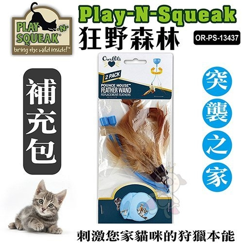 *King Wang*PLAY-N-SQUEAK 狂野森林貓草音效玩具系列【OR-PS-13437突襲之家】補充羽毛