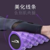 procircle瑜伽柱實心狼牙棒泡沫軸滾筒輪健身房深度按摩肌肉放鬆