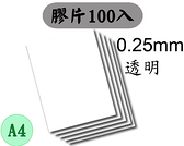 [ 膠片 A4 0.25mm 透明 100入/包 ] 膠環裝訂機用 膠裝機 膠圈機 膠環機 裝訂機 打洞機 打孔機 膠環