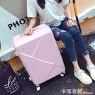 韓版行李箱萬向輪女小清新24寸學生密碼旅行箱皮箱子20拉桿箱包28 卡布奇諾HM