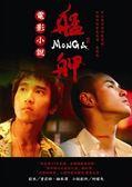(二手書)艋舺電影小說
