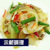 『輕鬆煮』蔥爆豬肉(350±5g/盒)(配菜小家庭量不浪費、廚房快炒即可上桌)