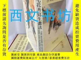 二手書博民逛書店【罕見】1985年 劉墉著《中國花鳥畫》 The Manner