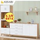ASSARI-金詩涵5.3尺餐櫃下座(寬160x深40x高81cm)