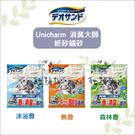 Unicharm嬌聯[消臭大師紙砂,3種味道,5L](單包)