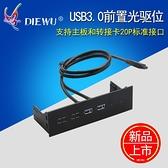 DIEWU USB3.0前置面板光驅位擴展卡4口HUB 雙19PIN轉四口usb3.0卡