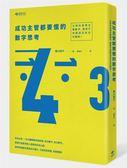 (二手書)成功主管都要懂的數字思考:主管的表現全看數字,跟受不受歡迎沒有任何..