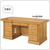 【水晶晶家具/傢俱首選】SB9256-4檜木色全實木175*82cm七抽(連環鎖)辦公桌