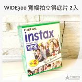【東京正宗】富士 instax wide 210 300 專用 空白 寬幅 底片 兩入裝 另有 單入售