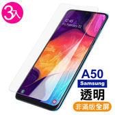 三星 Samsung Galaxy A50 透明 9H 高清 全屏 鋼化玻璃膜 手機 螢幕保護貼 高清透明 完美服貼-超值3入組