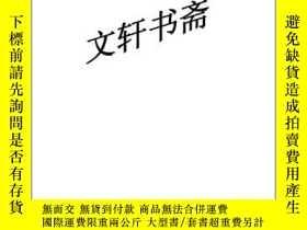 二手書博民逛書店中國早期農學期刊彙編(16開精裝罕見全40冊)19691 本書編