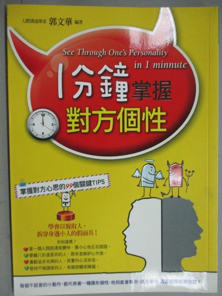 【書寶二手書T8/溝通_KJY】一分鐘掌握對方個性-掌握對方心思的99個關鍵TIPS_郭文華