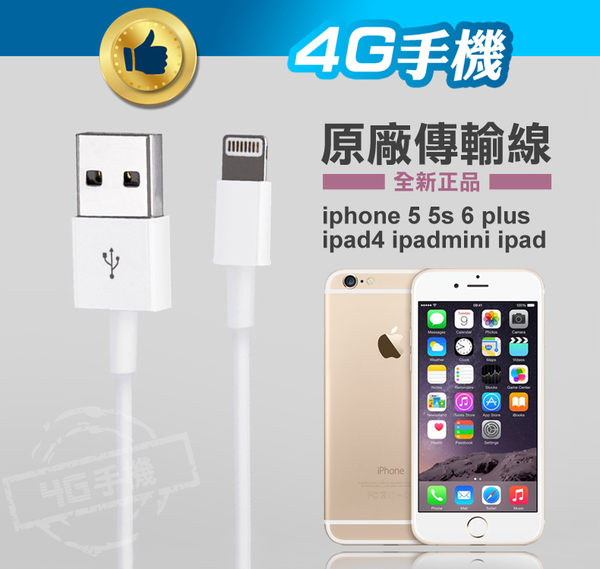 充電線 傳輸線 原廠 iphone 5 5s 6 6S 7 8 X XS XR MAX plus SE ipad4 ipadmini ipad air【4G手機】