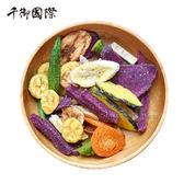蔬果脆片系列 小包裝 任選3入組[TW1961001](請於訂單備註口味)千御國際