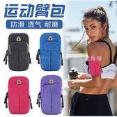 臂包 跑步手機臂包男女華為手腕包VIVO臂帶OPPO臂袋蘋果手包運動手臂套 鹿角巷