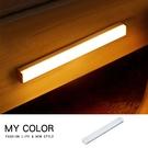 感應燈 LED燈 照明燈 光感應燈 磁吸式燈條 21CM USB充電 LED長條感應燈【J053】MYCOLOR