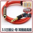 [富廉網] AD-58 1.5M 高傳真 3.5三極 公-母 鍍金耳機延長線