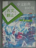 【書寶二手書T1/文學_IGV】中文經典100句-古文觀止_翁淑玲