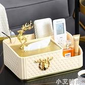 簡約現代創意多功能紙抽盒客廳家用茶幾遙控器收納輕奢裝飾品擺件 NMS小艾新品