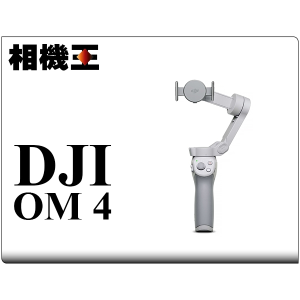 DJI OM 4 手機雲台 三軸穩定器 公司貨