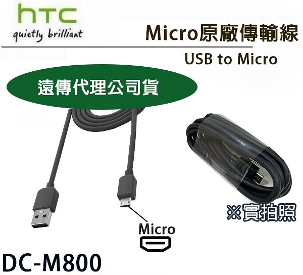 【免運費】HTC DC M800【Micro 原廠傳輸線】One A9 M8 M9+ X9 Butterfly3 E9+ EYE 【遠傳代理公司貨】