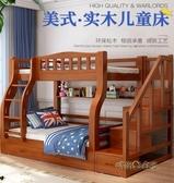 兒童床上下床母子床高低床雙層床大人全實木上下鋪木床美式子母床MBS「時尚彩紅屋」