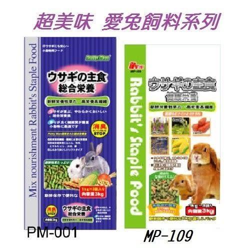 *KING WANG*愛兔綜合營養主食 PM-001/MP-109-3kg